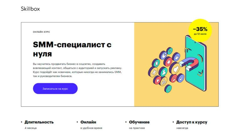 Skillbox — SMM-специалист с нуля